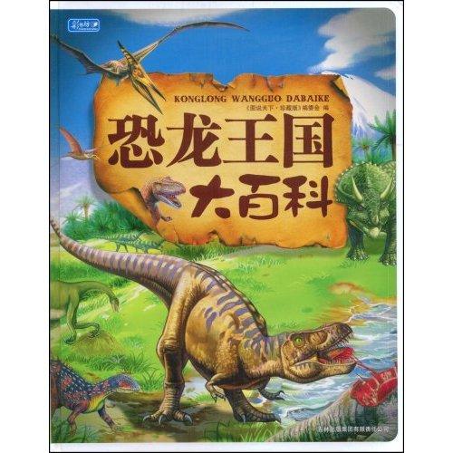 动物世界:恐龙王国(4vcd) 图片合集