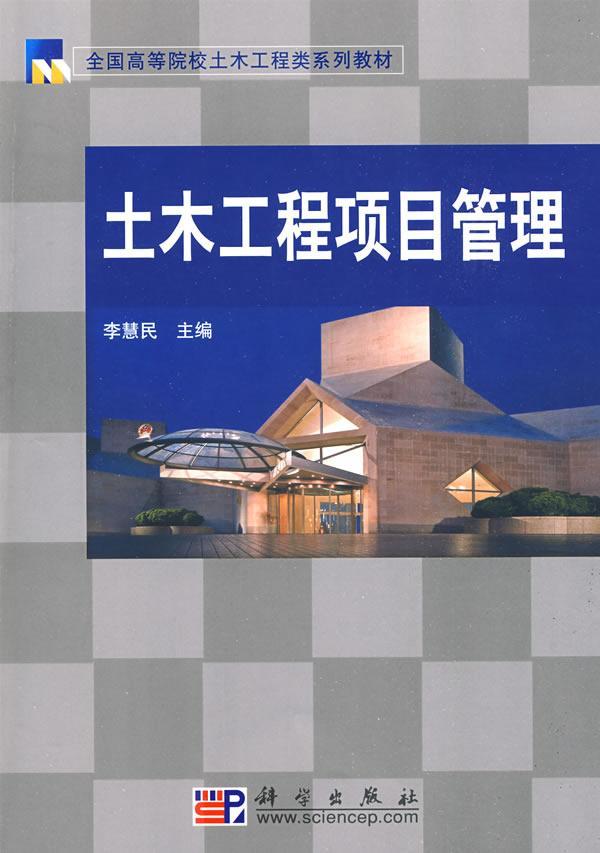 土木工程项目管理图片