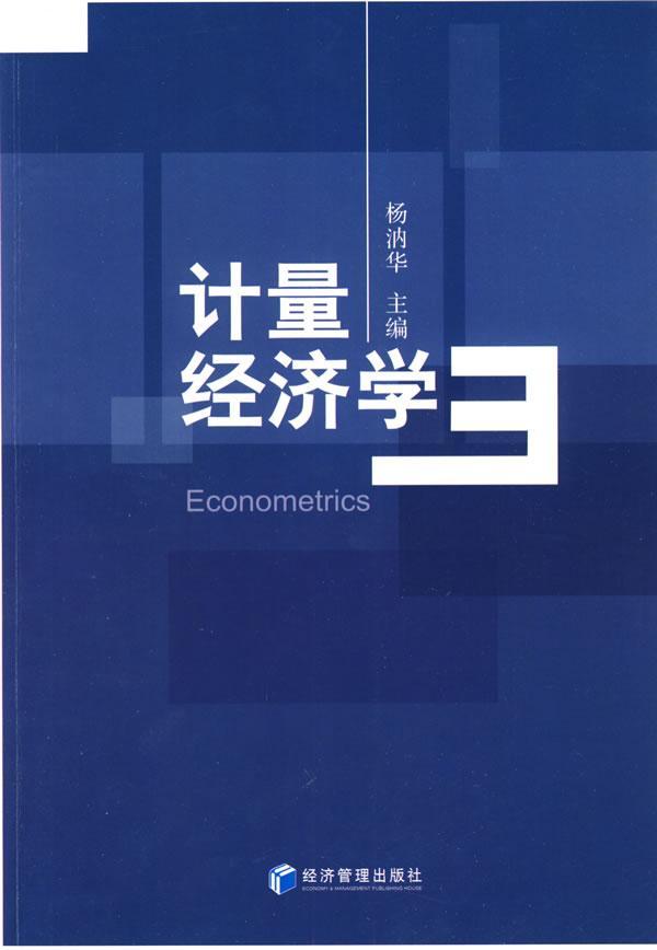 关于计量经济学的报告-计量经济学如何学习?