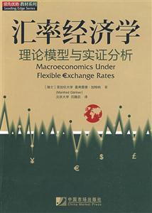 汇率经济学:理论模型与实证分析