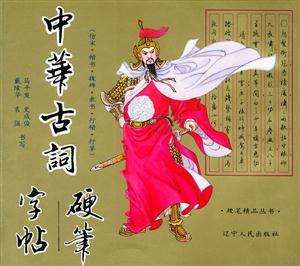 中华古词硬笔字帖