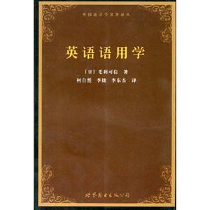 英语语用学:外国语言学名著译丛
