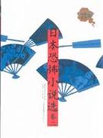 日本恐怖小说选-卷二