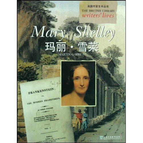 玛丽雪莱 英国作家生平丛书