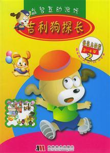 益智互动游戏:吉利狗探长-怪盗与神探2(3-4岁)