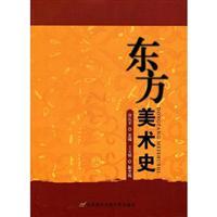 东方美术史
