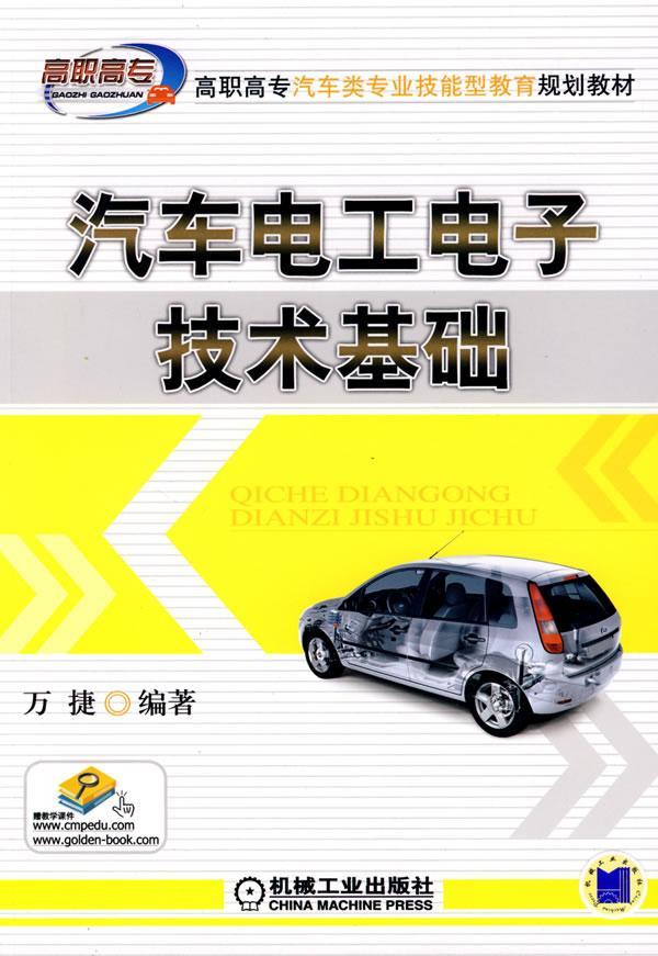 汽车电工电子技术基础图片