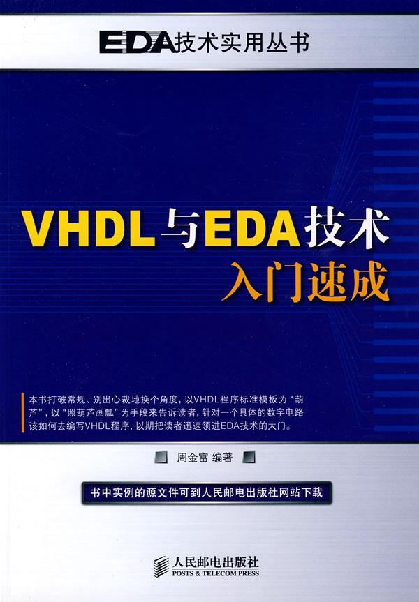 eda技术与vhdl答案_vhdl与eda技术入门速成图片