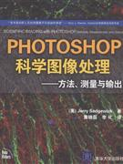PHOTOSHOP科学图像处理--方法测量与输出