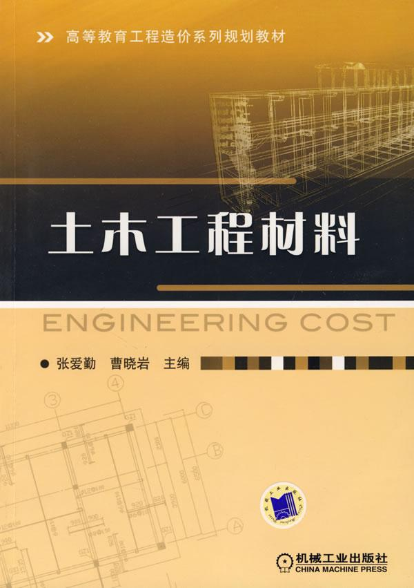 土木工程材料图片/大图欣赏