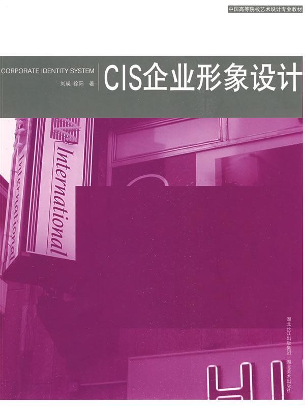 cis企业形象设计图片