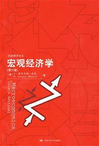 宏观经济学(第六版)(经济科学译丛)