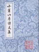 小囗山房诗文集-(全四册)