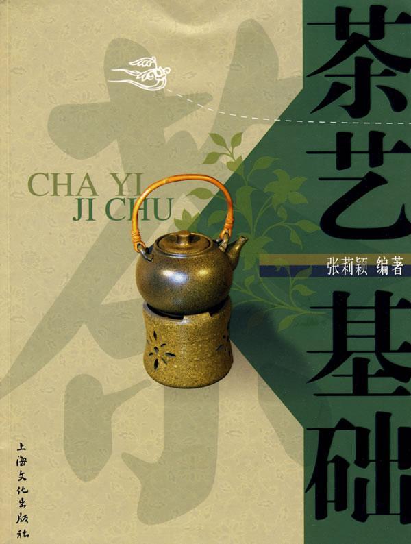 茶艺基础(识茶、鉴茶、泡茶)