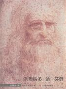 世界素描大系-列奥纳多.达.芬奇
