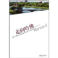 走向哈佛-我从小留学生到哈佛MBA的十年经历