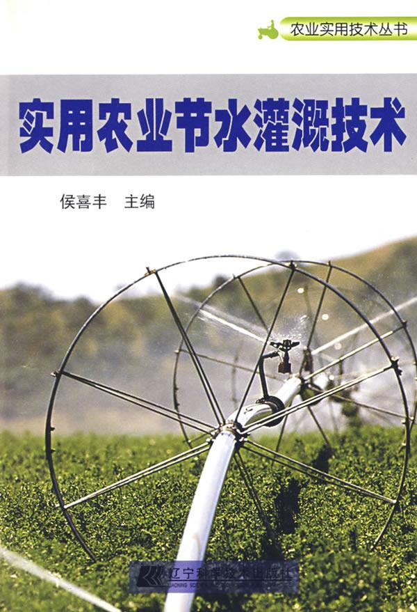 实用农业节水灌溉技术图片