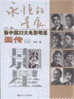 永恒的星辰-新中国22大电影明星画传-(上下册)