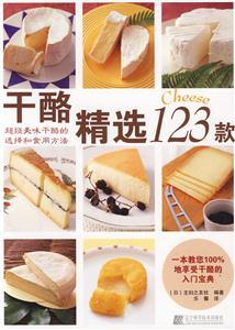 干酪精选123款