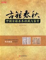 古籍春秋-中国古籍善本鉴赏与收藏