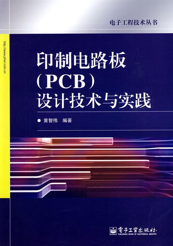 印制电路板(pcb)设计技术与实践图片