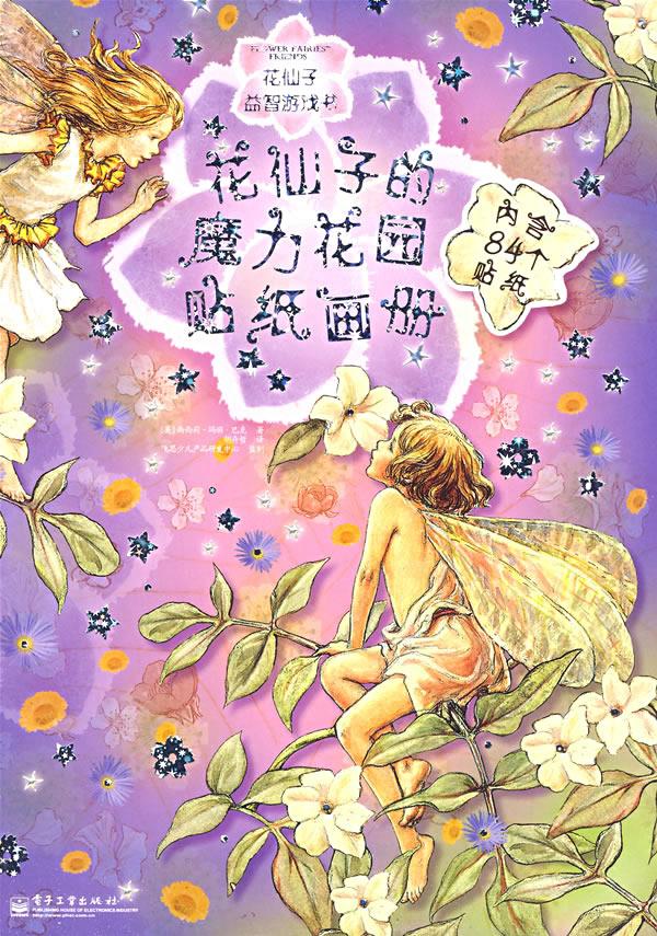为花仙子们穿衣打扮贴纸画册 花仙子益智游戏书图片