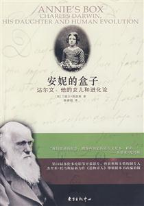 安妮的盒子:達爾文、他的女兒和進化論