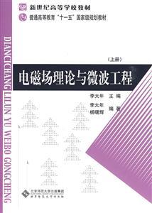 电磁场理论与微波工程-(上册)