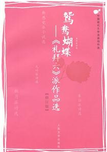 鸳鸯蝴蝶:《礼拜六》派作品选-修订版