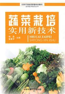 蔬菜栽培实用新技术