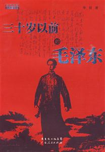 三十歲以前的毛澤東