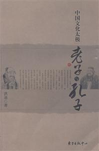 中国文化太极老子与孔子