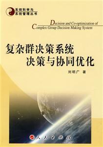 复杂群决策系统决策与协同优化
