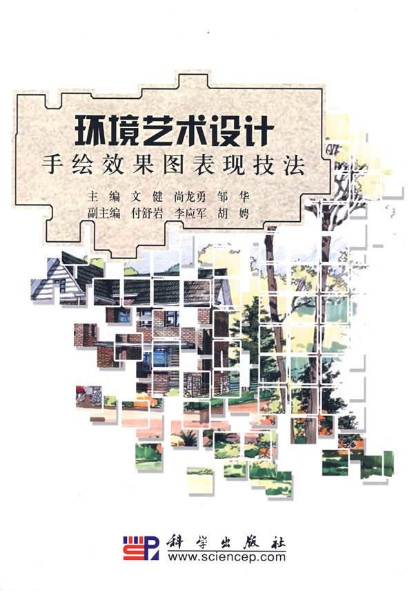 环境艺术设计手绘效果图表现技法