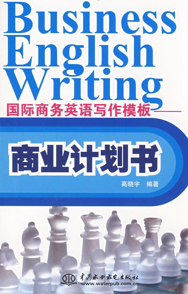 国际商务英语写作模板-商业计划书