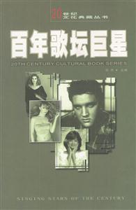 20世纪文化典藏丛书-百年歌坛巨星