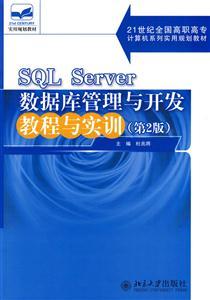 SQL Server数据库管理与开发教程与实训-第2版