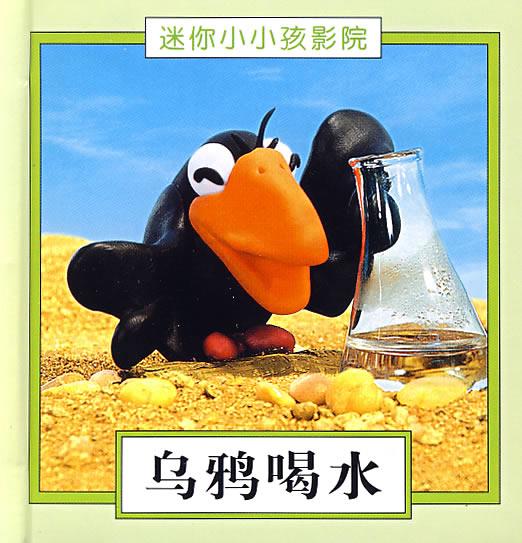 乌鸦喝水-迷你小小孩影院图片