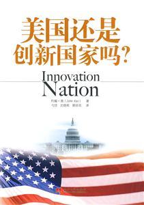 美国还是创新国家吗?