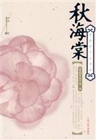 秋海棠-新鸳鸯蝴蝶派精编