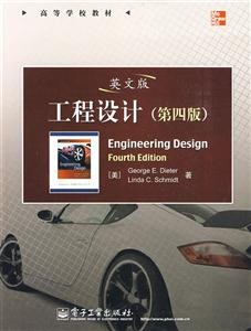 工程设计-第四版-英文版