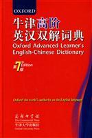牛津高阶英汉双解词典-第7版