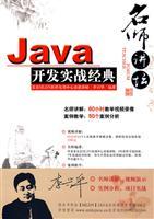 名师讲坛-Java开发实战经典