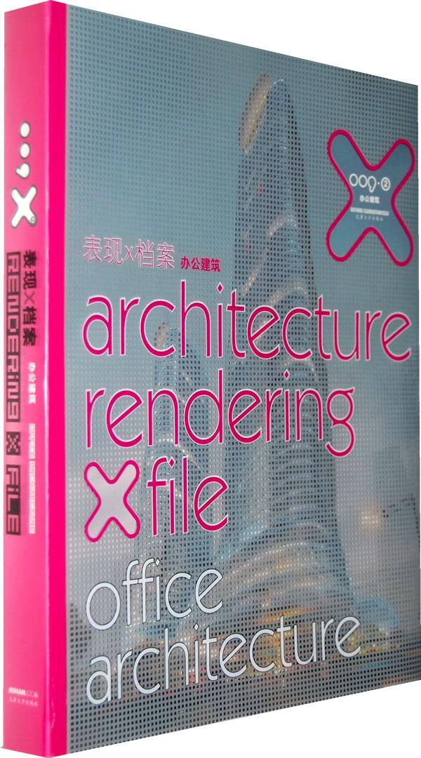 文化建筑 表现X档案