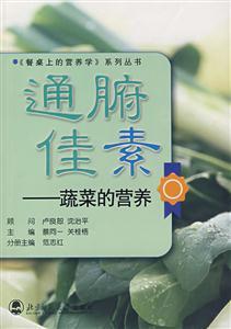 《餐桌上的营养》系列丛书 通腑佳素-蔬菜的营养