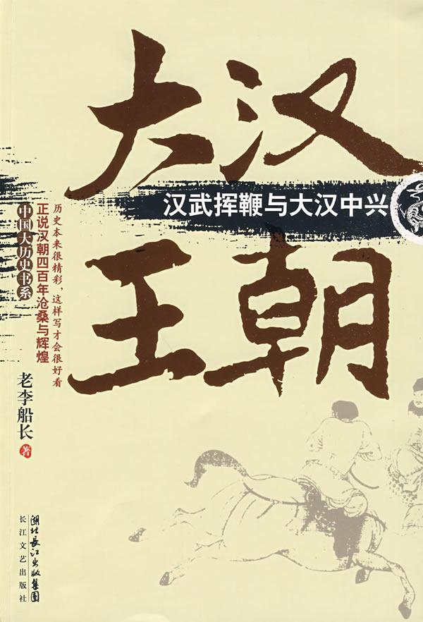 大汉王朝-汉武挥鞭与大汉中兴