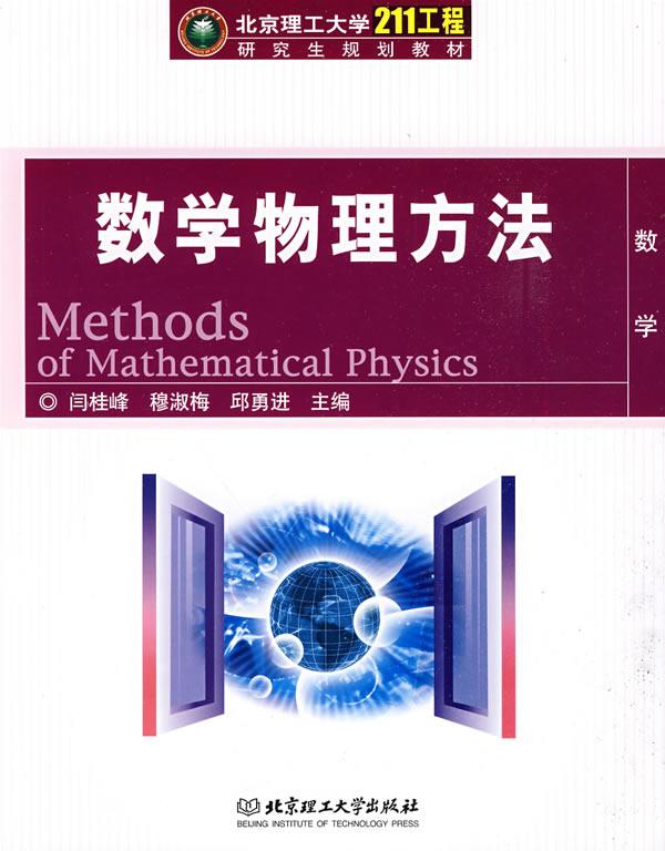 梁昆淼 数学物理方程 数学物理方法