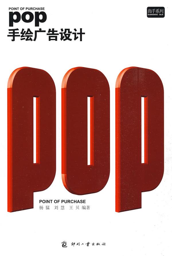 pop手绘广告设计图片 58244352号