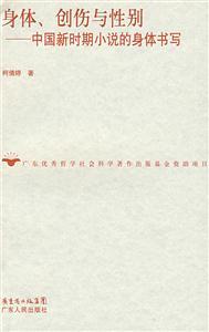 身体、创伤与性别-中国新时期小说的身体书写