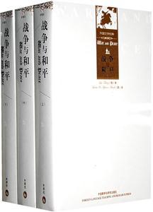 战争与和平(全三册)
